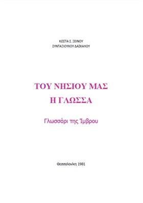 nimbriotika-book