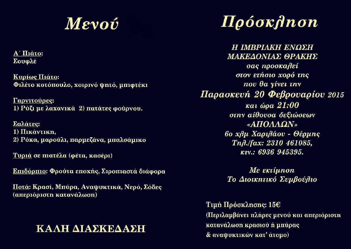 ΠΡΟΣΚΛΗΣΗ ΧΟΡΟΥ - Αντίγραφο
