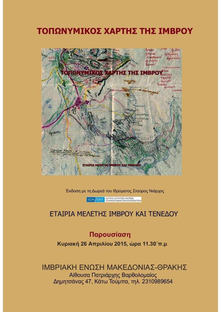 Αφίσα Τοπων. Χάρτη  ΘΕΣΣΑΛΟΝΙΚΗ