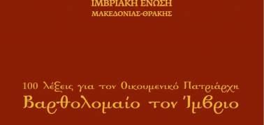 βιβλιο οριζ