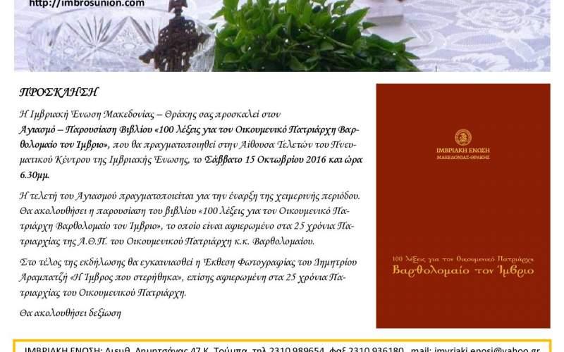 προσκληση αγ παρ βιβλιου (1)