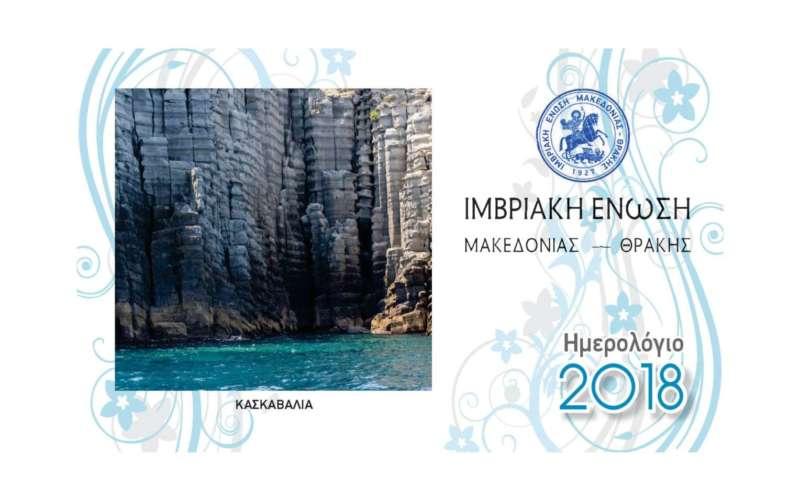 Imvriaki_Enosi_Calendar_2018_2