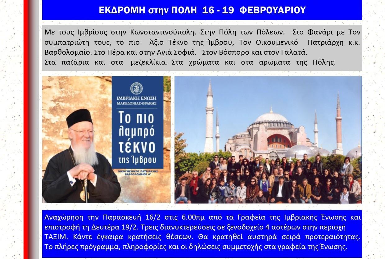 ca94822fe7 Εκδρομή στην Κωνσταντινούπολη 16 - 19 Φεβρουαρίου - ΙΜΒΡΙΑΚΗ ΕΝΩΣΗ