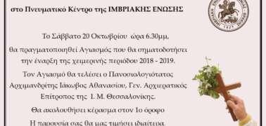 αγιασμος 20-10-18
