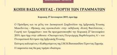 ΚΟΠΗ ΒΑΣΙΛΟΠΙΤΑΣ - ΓΙΟΡΤΗ ΤΩΝ ΓΡΑΜΜΑΤΩΝ 2019