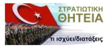 στατ θητεια τουρκια