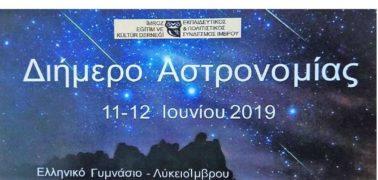 Λύκειο Ίμβρου Πρόσκληση Αστρονομία
