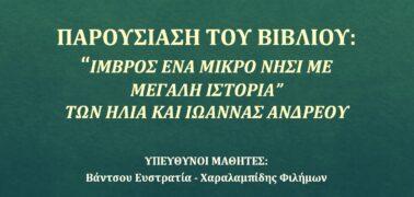 ΒΙΒΛΙΟΠΑΡΟΥΣΙΑΣΗ ΙΜΒΡΟΣ ΕΝΑ ΜΙΚΡΟ ΝΗΣΙ ΜΕ ΜΕΓΑΛΗ ΙΣΤΟΡΙΑ (1) (2)