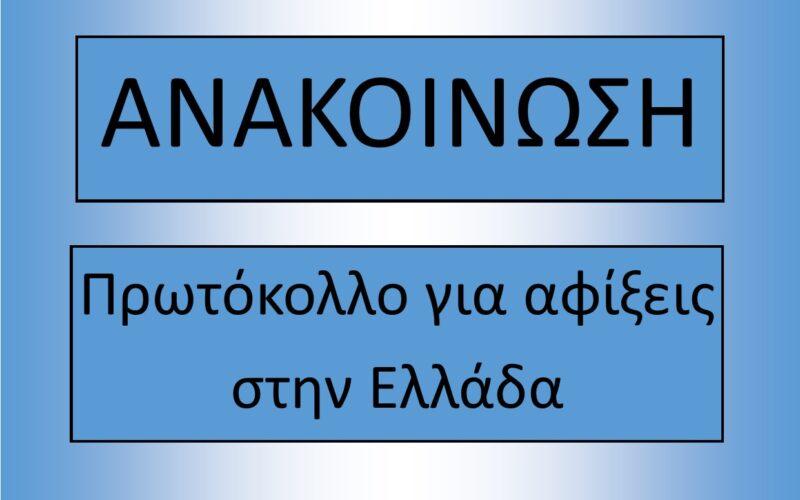 ΑΝΑΚΟΙΝΩΣΗ
