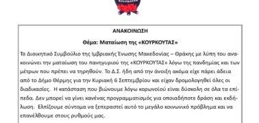 ΜΑΤΑΙΩΣΗΚΟΥΡΚΟΥΤΑΣ